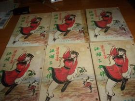 梁羽生--江湖三女侠----1-6册全-----伟青书店老版-云君插图本---品以图为准