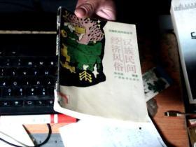 汉族民间经济风俗         H9
