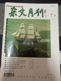 杂文月刊:2017年7月下(文摘版)