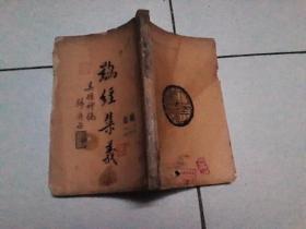《难经集义》民国二十四年出版