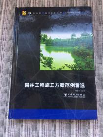 园林工程施工方案范例精选(含1CD)
