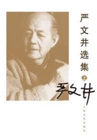 严文井选集(上下) 9787020110698