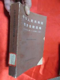 中华人民共和国经济法规选编(下)