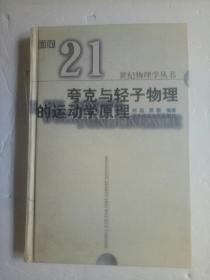 夸克与轻子物理的运动学原理(面向21世纪物理学丛书) 32开,精装