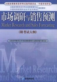 图书 市场调研与销售预测 : 附考试大纲