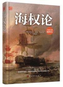 海权论(全新插图普及本)