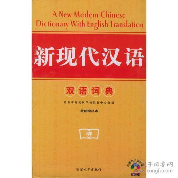 新现代汉语双语词典