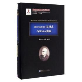 Bernstein多项式与Bezier曲面