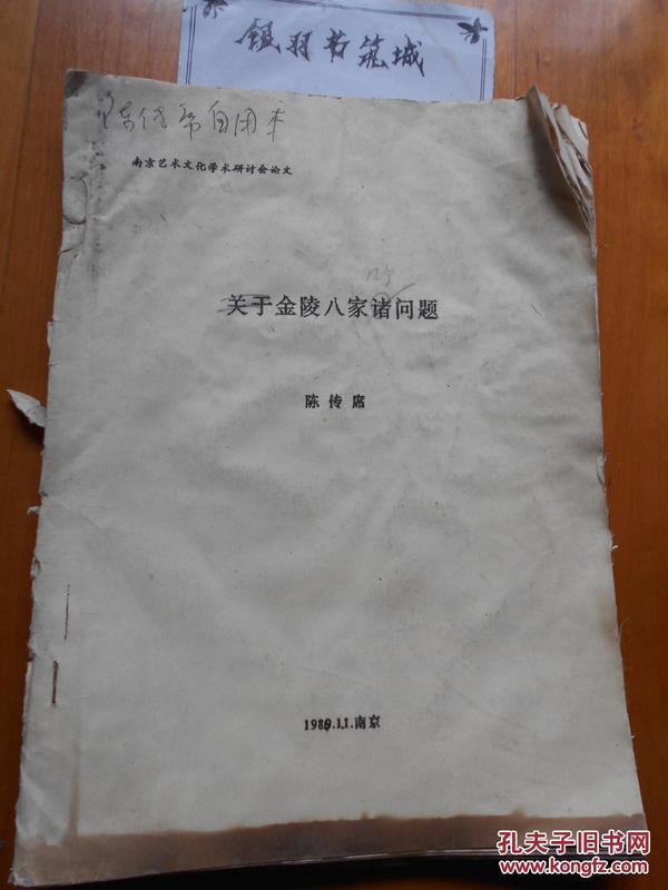 《关于金陵八家诸问题》陈传席自用本,有签名,内多有批改字迹