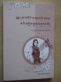 安多谚语精选(藏文)