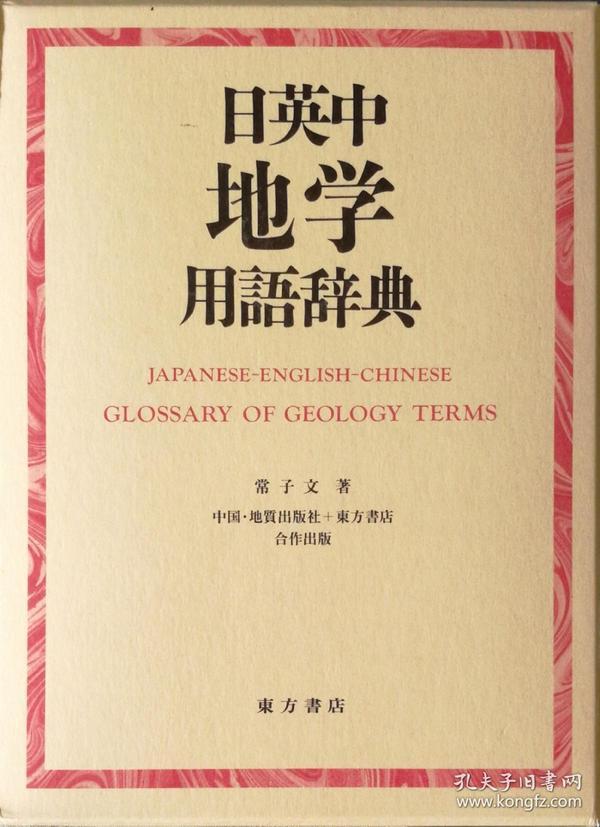 日英中地学用语词典