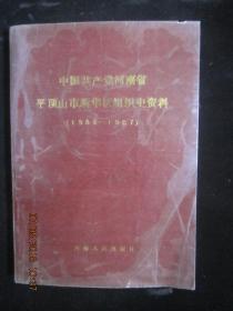 【组织史资料】1990年一版一印:中国共产党河南省平顶山市新华区组织史资料 (1958--1987)【仅印500册】