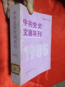 中共党史文摘年刊     【1985】