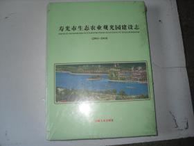 寿光市生态农业观光园建设志(2005-2010)(未拆封) X959