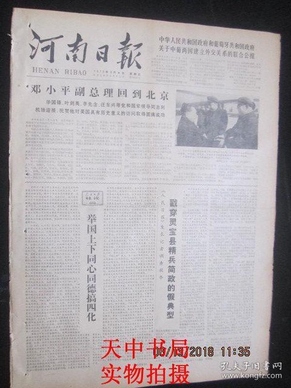 【报纸】河南日报 1979年2月9日【邓小平副总理回到北京】【中国和葡萄牙关于中葡两国建立外交关系的联合公报】【社论:举国上下同心同德搞四化】