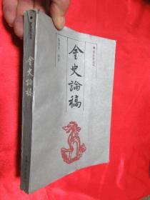 金史论稿  (第一卷) 【东北史丛书】