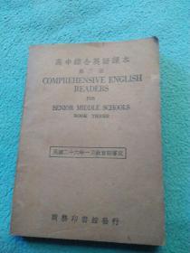 高中综合英语课本  第三册(民国)品好