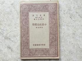 中国政治理想
