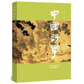 中国诗学(第21辑) 9787020118106