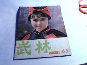 武林1987年第2期总65期.