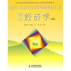高等学校教材:微观经济学(第8版)