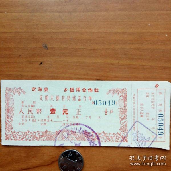 定海县有奖存单。