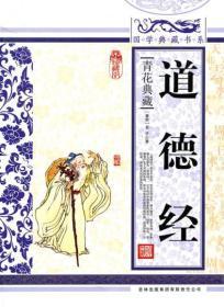 青花典藏:道德经(珍藏版)