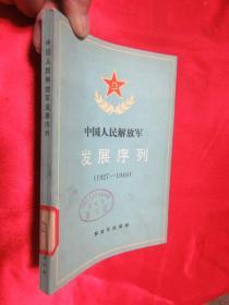 中国人民解放军发展序列【1927—1949】
