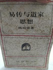 三联版陈鼓应著《易传与道家思想》一册