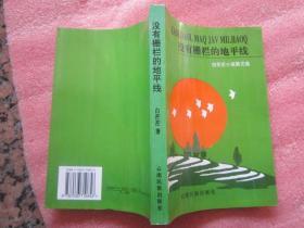 没有栅栏的地平线——白茫茫小说散文选、【全新】