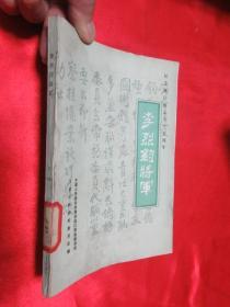 李烈钧将军    【江西文史资料选辑,第二十九辑】纪念湖口起义七十五周年