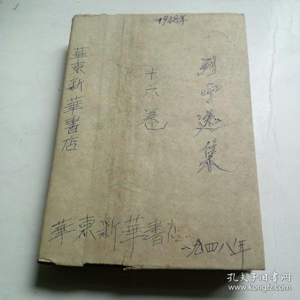 1948年《列宁选集》16.前后封包装