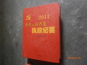 中共云南省委执政纪要 2010