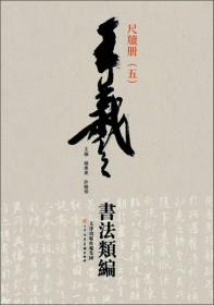 王羲之书法类编:尺牍册5