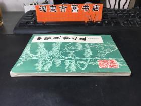 中医长寿之道(内部资料)