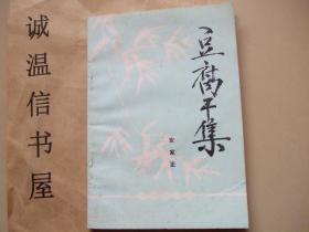 豆腐干集 【安家正签名本】