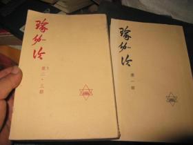 综合瑜伽论  1959年版 印度室利阿罗频多修道院 出版 徐梵译著  88品