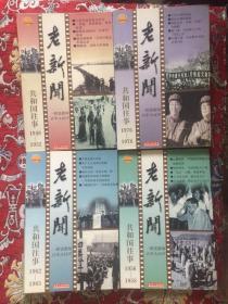 共和国往事 老新闻【1949—1978本,共9本合售】