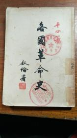 各国革命史讲话《1949.7新五版.上海光明书局》【民国旧书】