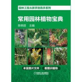 园林工程从新手到高手系列 常用园林植物宝典