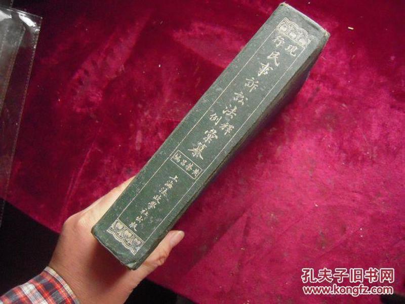 1929年上海法政学社初版◆布面精装◆著名律师黄荣昌编====现行民事诉讼法释例汇纂(巨册)
