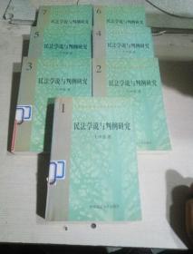 民法学说与判例研究.1-7册,七本合售(一版一印)