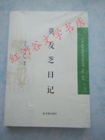 中国近现代稀 见史料丛刊 第一辑:莫友芝日记·(全一册)