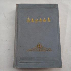 济南帆布厂志(1919-1985)(精装)2015.2.2