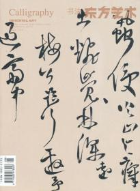 东方艺术-书法3(2017 6月下半月)