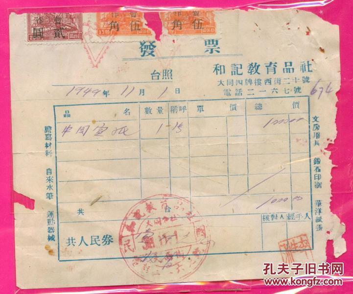 解放区税票---1949年11月大同和记教育品社发票,贴税票3张