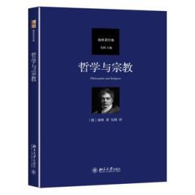 谢林著作集·<哲学与宗教>卷
