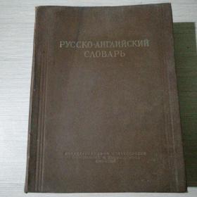 俄语英语词典 「国家重点大学钱去泰教授藏本」