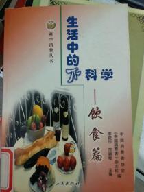 《特价!》生活中的不科学:饮食篇9787800127090