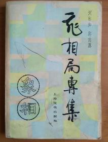 象棋飞相局专集 : 刘彬如,邱志源著 上海文化出版社 【原版书】